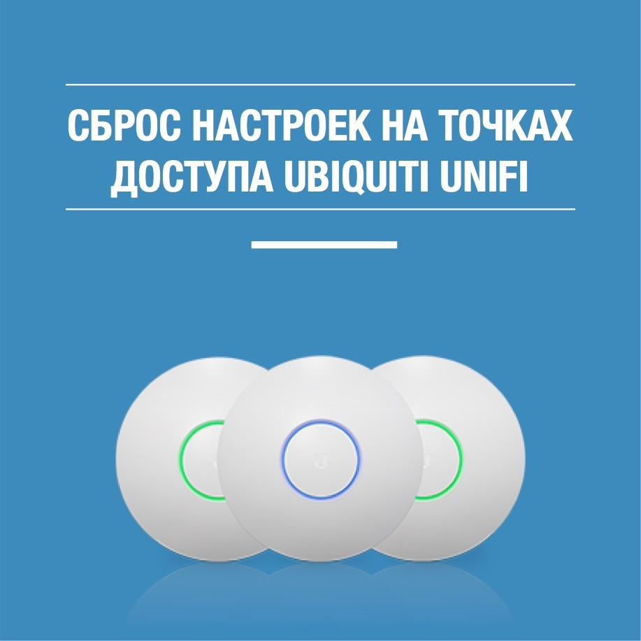 Reboot Unifi Switch Ssh