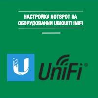 wi-fi-hotspot-ubiquiti-unifi