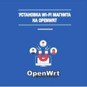 WI-FI-magnit-openwrt