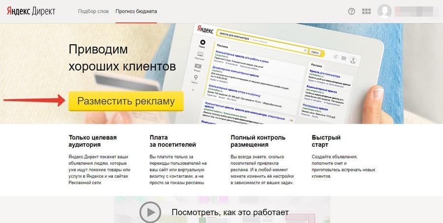 2723a50b2fbc4 Пошаговая инструкция Яндекс.Директ. Поиск и РСЯ | Global Hotspot