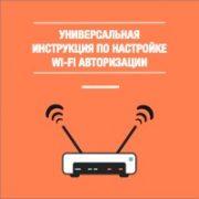auth-guest-hotspot-wi-fi