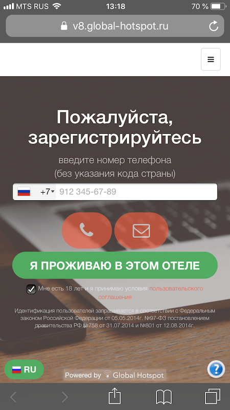 hotel-system-wi-fi-authorization-2
