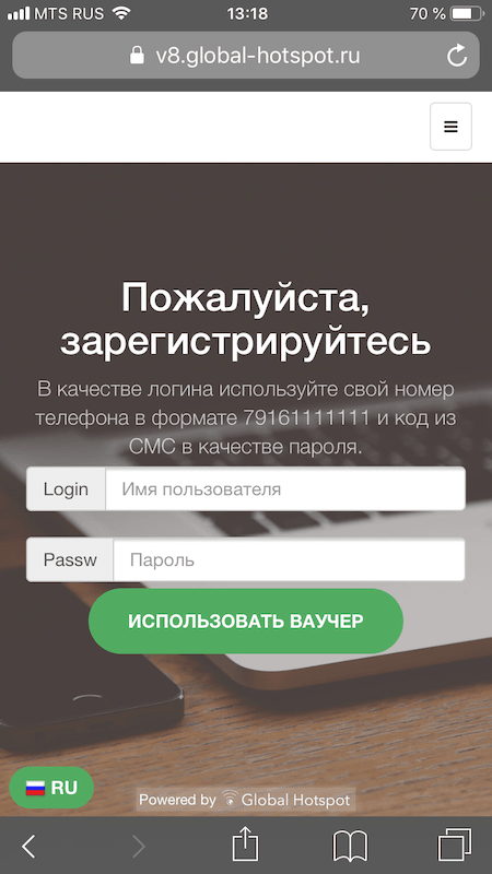 hotel-system-wi-fi-authorization-4