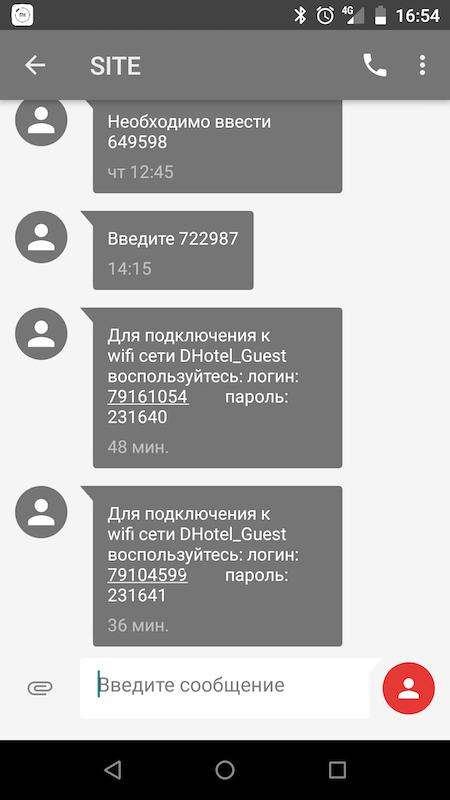 hotel-system-wi-fi-authorization-3