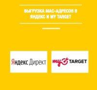 выгрузка mac адресов в yandex my-target