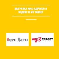 mac-address-yandex-my-target