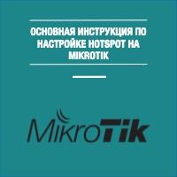 mikrotik-guest-hotspot-wi-fi