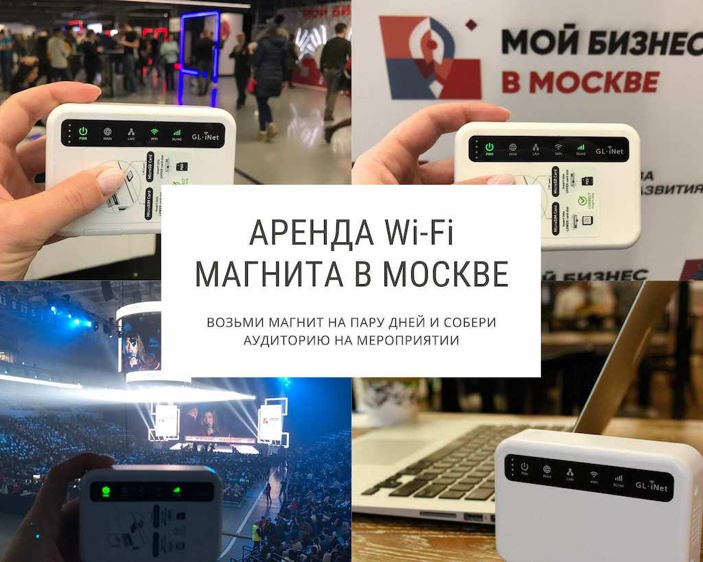 arenda-wi-fi-radar в москве