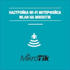 nastroyka-wi-fi-wlan-na-mikrotik-5