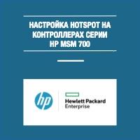 hp-msm-guest-hotspot-wi-fi
