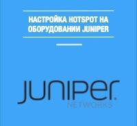 juniper-guest-hotspot-wi-fi
