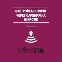 mikrotik-capsman-hotspot-wi-fi