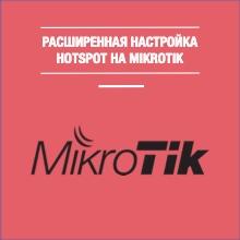 mikrotik-hotspot-manual