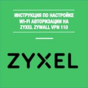 zyxel-zywall-110-guest-hotspot-wi-fi