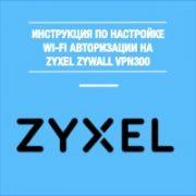 zyxel-zywall-vpn-300-guest-hotspot-wi-fi