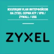 isolation-vlan-zyxel