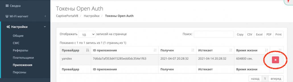 vygruzka-mac-address-token-yandex-expired