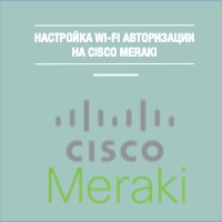 wi-fi-cisco-meraki
