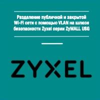 wi-fi-vlan-zyxel