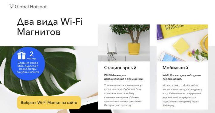 стационарный мобильный wi-fi радар