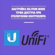 selfrun-unifi