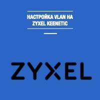 vlan-zyxel-keenetic