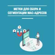 сбор mac адресов