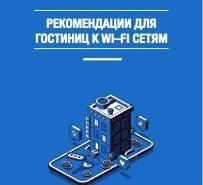 Рекомендации для гостиниц к Wi-Fi сети