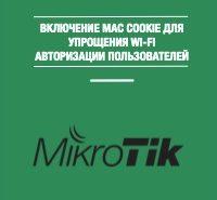 mikrotik mac cookie