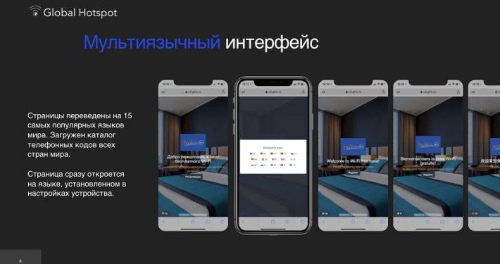 мультиязычная страница авторизации wi-fi