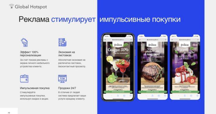 реклама по wi-fi