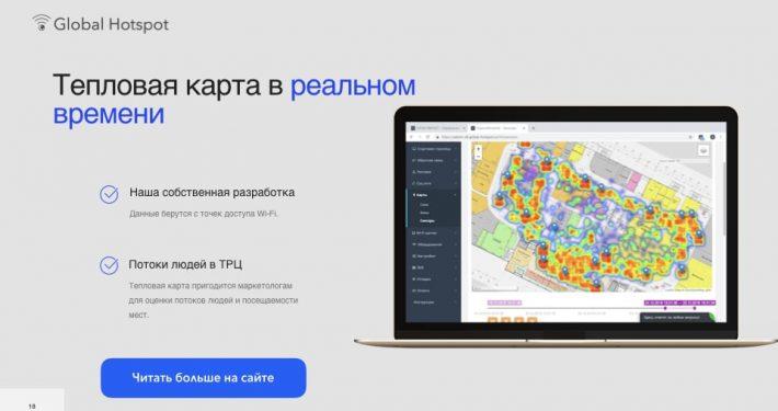 тепловая карта по wi-fi