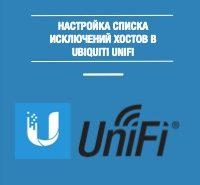 Ubiquiti-Unifi-pre-auth