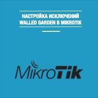 mikrotik walled garden