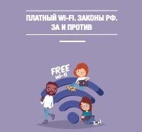 платный wi-fi