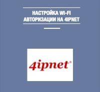 wi fi auth 4ipnet