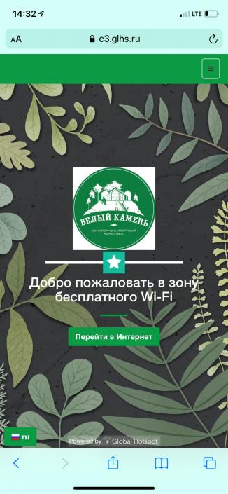 wifi-auth-callback